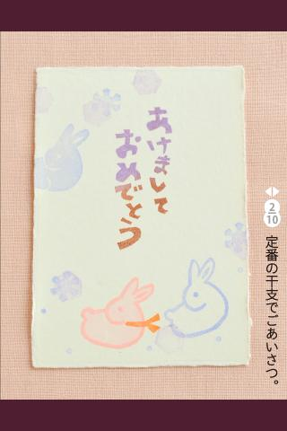 Eraser Stamp for New Year card- screenshot