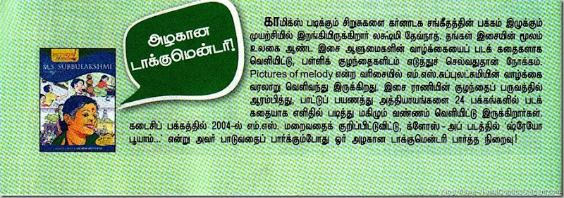 Anantha Vikatan Tamil Weekly Issue Dated 29062011 Vikatan Jannal Section Book Intro Heritage Press M