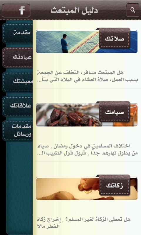 دليل المبتعث الفقهي- screenshot