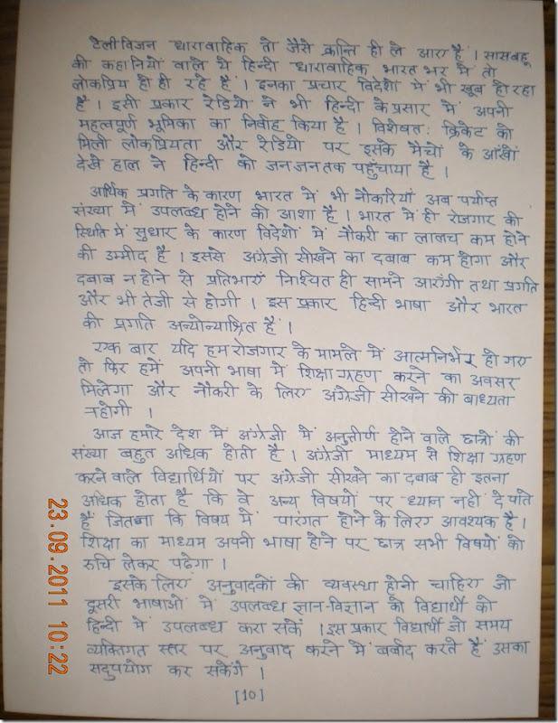 Rashtrabhasha hindi essay in hindi