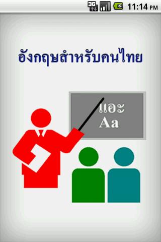 English Directions