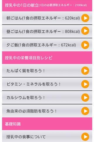 無料生活Appのベビーレシピ.com for アプリ|記事Game