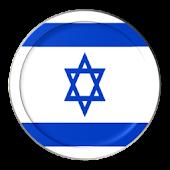 Israel Under Fire