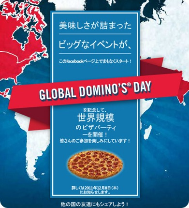 Global Domino's Day