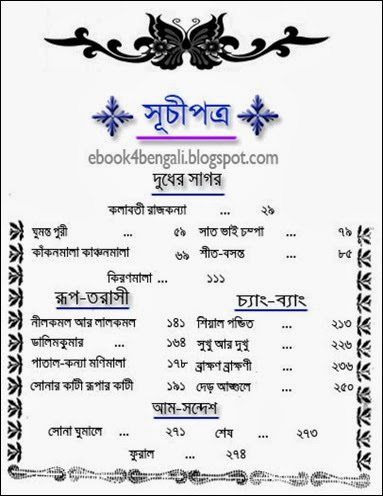 contents of Thakurmar Jhuli