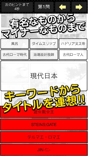 漫画アニメタイトル連想クイズ〜四択問題〜