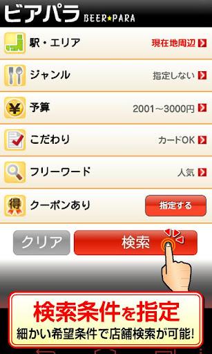 【免費生活App】「ビアパラ」ビール好きな方は必須!お得クーポン検索アプリ-APP點子