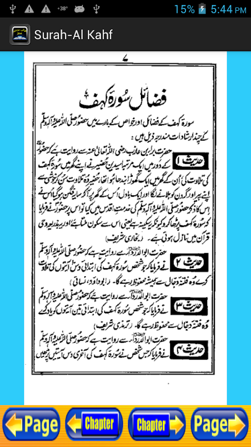 Qurani fazail urdu android apps on google play