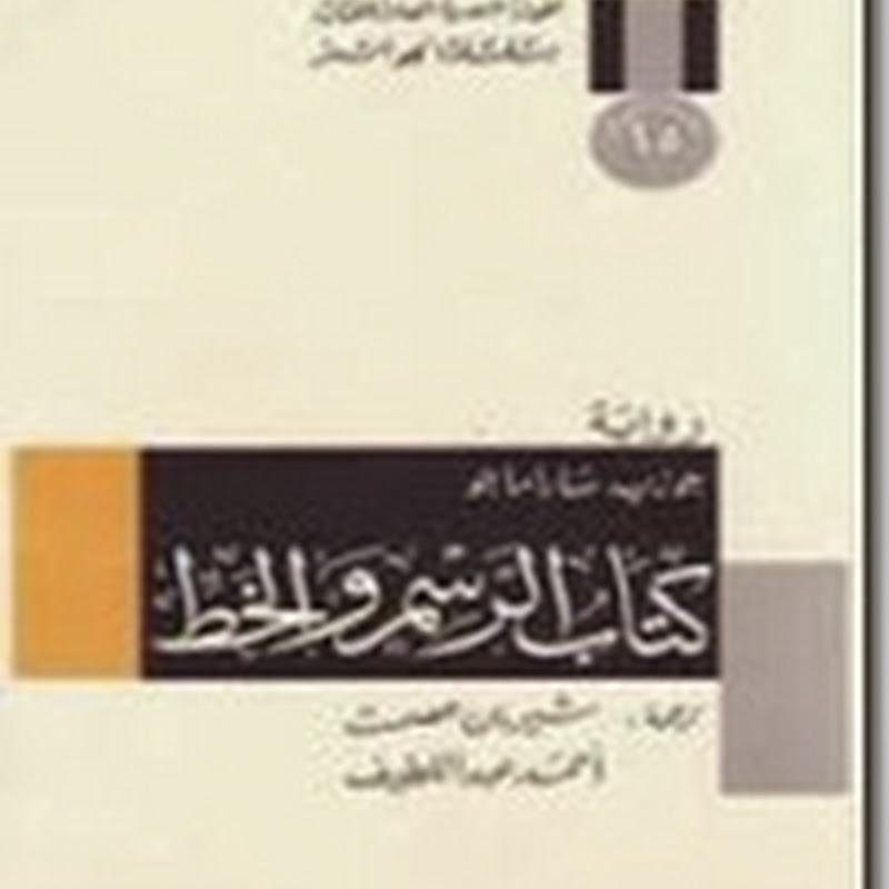 كتاب الرسم والخط لـ جوزيه ساراماجوا