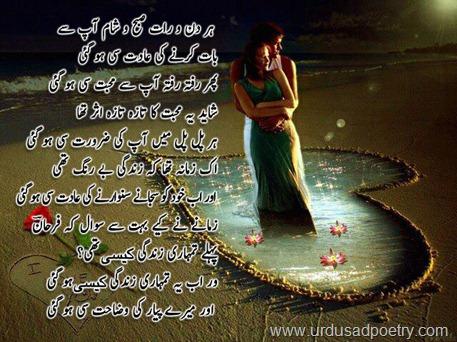 Har Din-O-Raat Subh-O-Sham Aap Se - Mohabbat Shayari - Urdu Sad Poetry