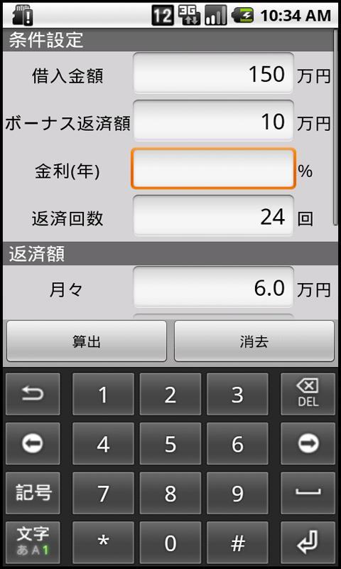 簡単ローン計算 free- screenshot