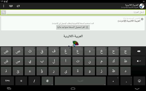 玩免費教育APP|下載Arabic-Latin Dictionary app不用錢|硬是要APP