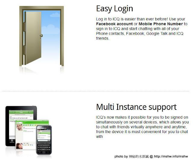 重溫喔喔的快感!! 讓ICQ 7.7再度豐富你的人生 ^^ 3C/資訊/通訊/網路 PDA 行動電話 軟體應用 通信