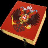 ЕГЭ Отечественная история PRO