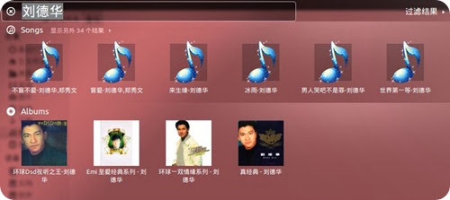 UbuntuKylin-Unity-Music-Scope-for-China