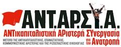 antarsya-logos