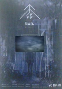 玩娛樂App DX5-Rain免費 APP試玩