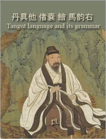 Tangut language and its grammar
