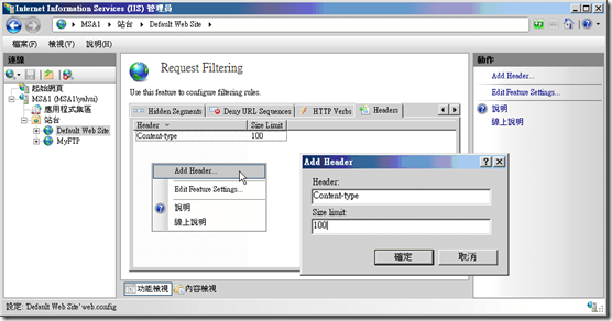 iis7_request_filter8