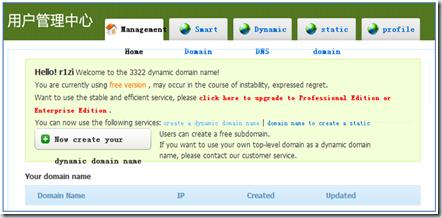 hostname list 3322.net
