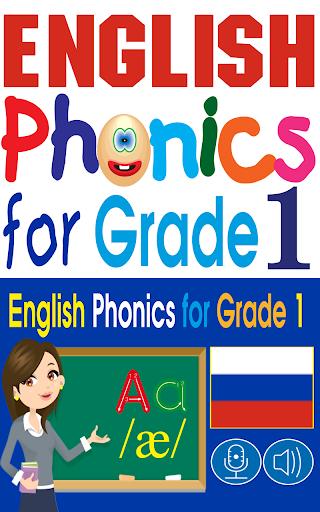 English Phonics for Grade 1 Ru