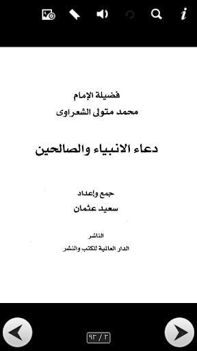 كتاب دعاء الانبياء والصالحين