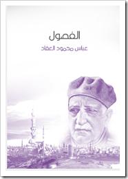 الفصول لـ عباس محمود العقاد