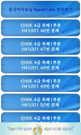 玩免費教育APP|下載신HSK4급 독해 1부분 기출문제 app不用錢|硬是要APP