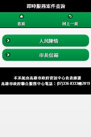 高雄市長信箱- screenshot