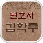 무료 법률 상담 icon