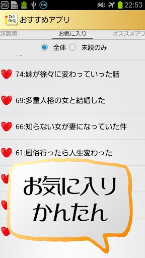 【免費休閒App】2ch伝説~語り継がれる名スレたち~まとめ総集編-APP點子