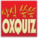 ox퀴즈 (상식퀴즈) icon