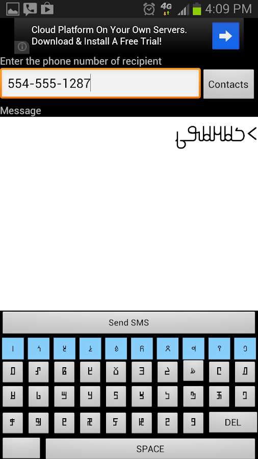 Adlam SMS- screenshot