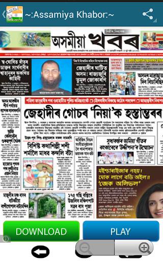 【免費新聞App】Assamese Newspapers-Assam News-APP點子