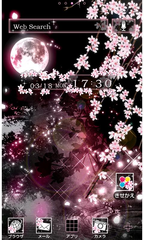 枝垂桜 for[+]HOMEきせかえテーマ - screenshot