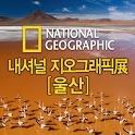 NG사진전-울산 icon