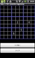 Screenshot of Sudoku Answer