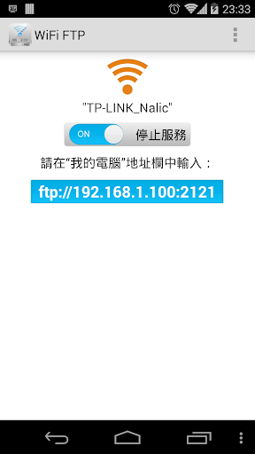 WiFi FTP 無線傳輸