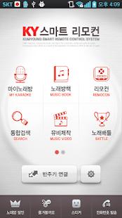 New KYWe-금영 스마트 리모콘- screenshot thumbnail