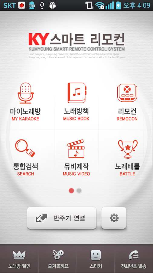 New KYWe-금영 스마트 리모콘- screenshot