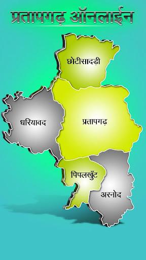 Pratapgarh Online