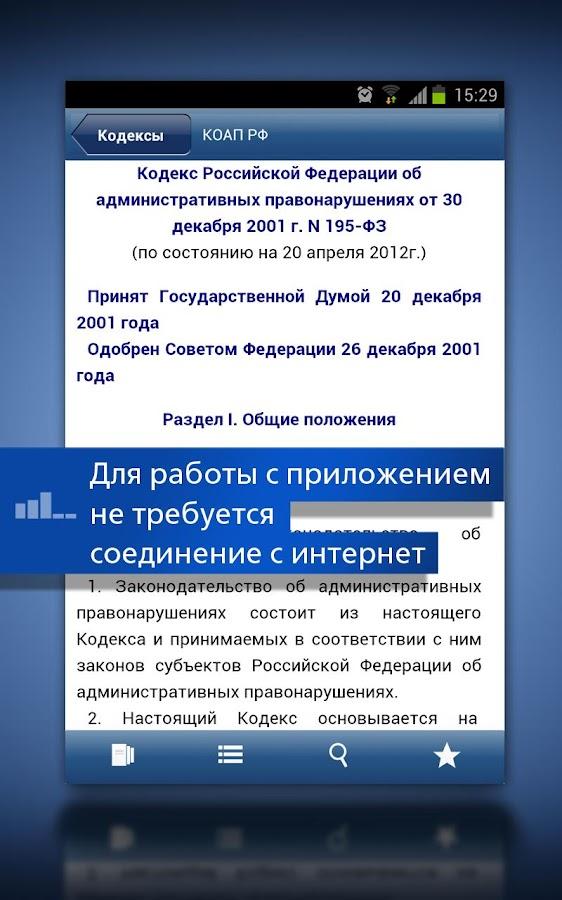 Сборник кодексов рф 2014