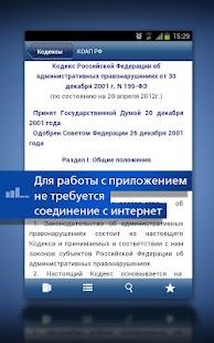 ГАРАНТ. Все кодексы РФ- screenshot thumbnail