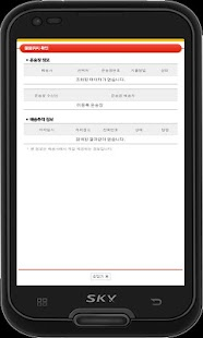 택배 조회 (Delivery Search) - screenshot thumbnail