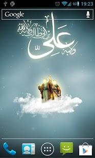 Eid al Ghadeer Live Wallpaper- screenshot thumbnail
