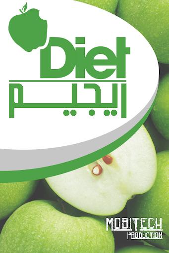 ريجيم - diet