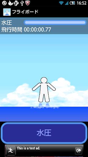無料体育竞技Appのフライボード - 水圧で空を飛ぶ! 記事Game