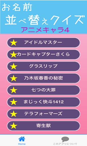 お名前 並べ替えクイズ アニメ4