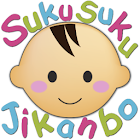 SukuSuku Jikanbo免費 icon
