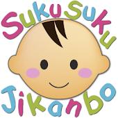 SukuSuku Jikanbo Free(Baby)